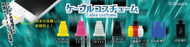 趣味、懷古又實用的保護套!Qualia 線材變裝套(ケーブルコスチューム)