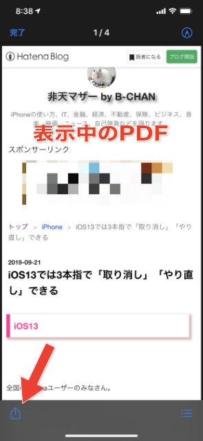 PDFを表示