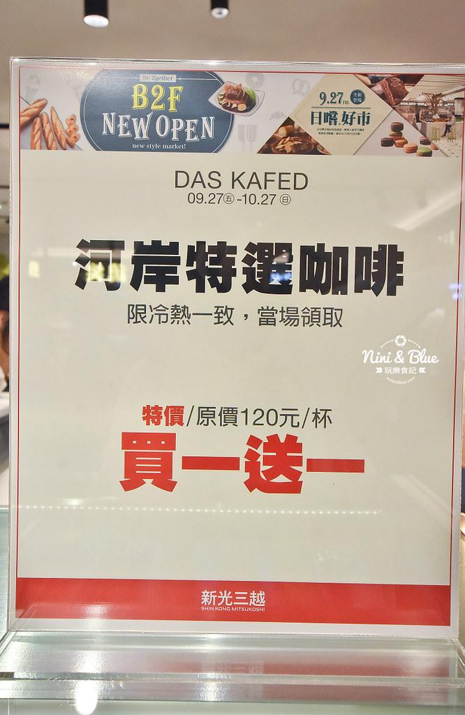 新光三越甜點 咖啡 下午茶 kafeD 19