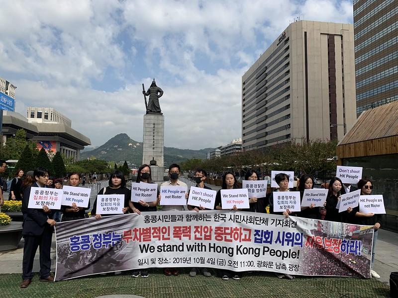 20191004_홍콩경찰 규탄 기자회견