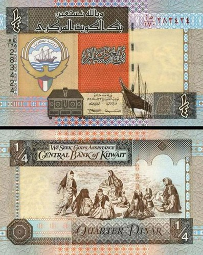 Kuwait p23f 0 25 Dinar from 1994