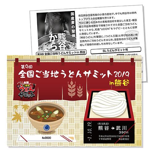 【10/19(土)発売】第9回全国ご当地うどんサミット2019in熊谷 開催記念乗車券