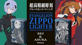 點燃你的EVA魂!ZIPPO x EVANGELION STORE《新·福音戰士劇場版:│▌》藍色鈦金屬打火機  アヤナミレイ、アスカ兩款