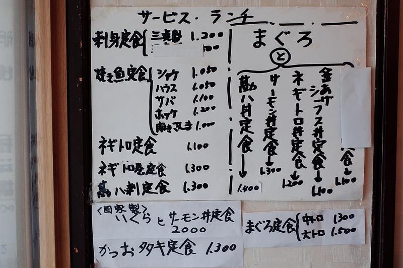 豊洲安庵サービスランチメニューサービスランチメニュー