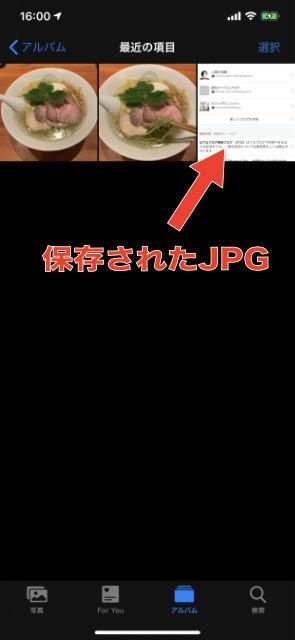 保存されたJPG