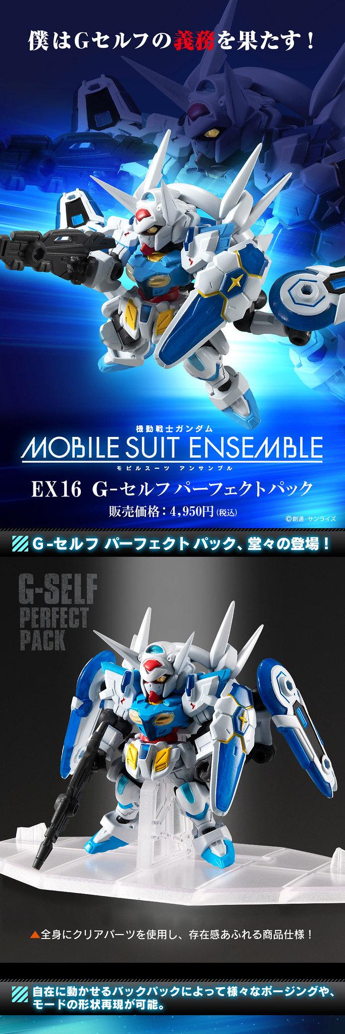 所有機能集於一身!MOBILE SUIT ENSEMBLE《鋼彈 Reconguista in G》EX16 G-SELF 完全背包裝備型(G-セルフパーフェクトパック)【PB限定】