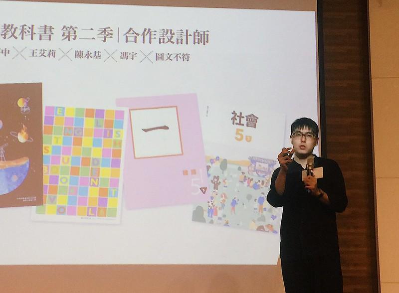 志祺七七分享「圖文不符」與美感教科書合作的案例。圖/黃郁茜攝