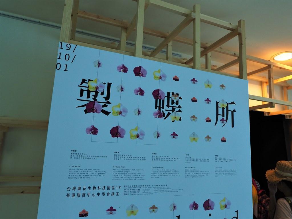 台南後壁製蝶所 (2)