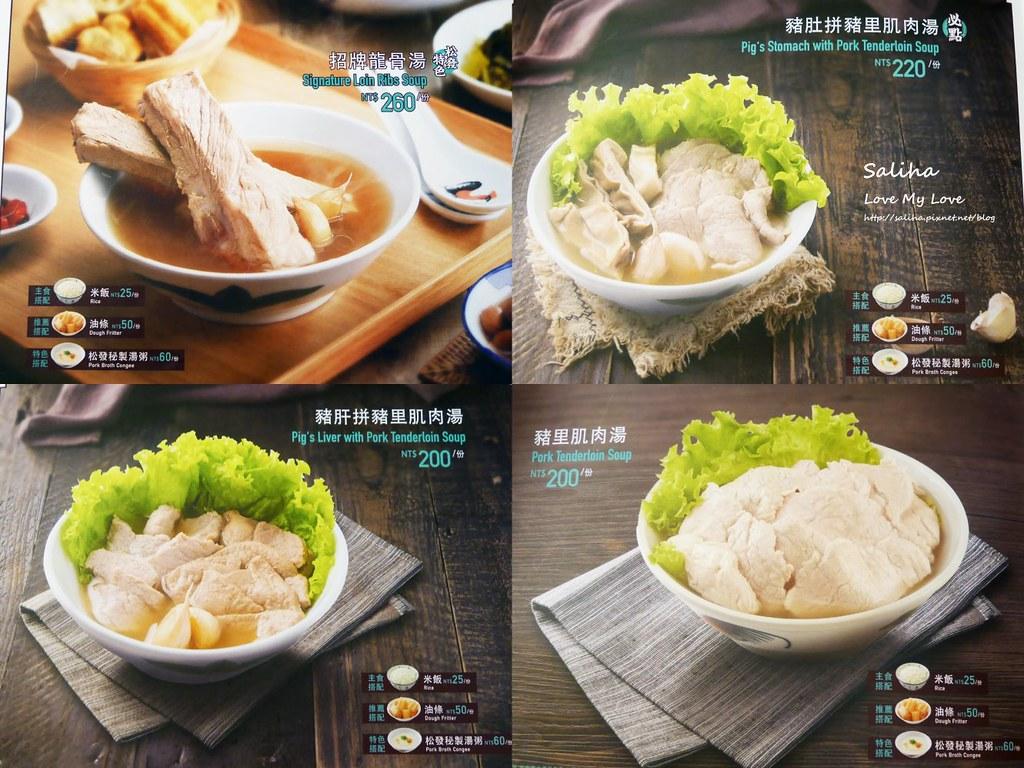 台北東區松發肉骨茶人氣米其林新加坡必吃推薦美食 (7)