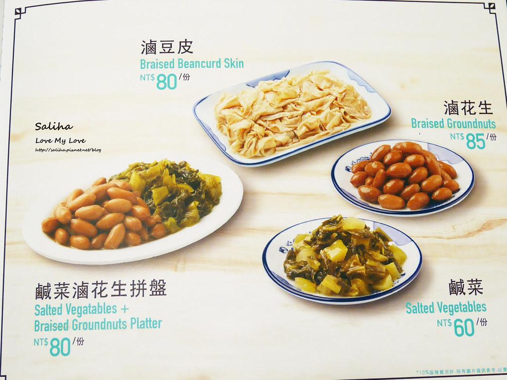 台北東區sogo復興館餐廳松發肉骨茶菜單價位訂位menu餐點推薦低消 (5)