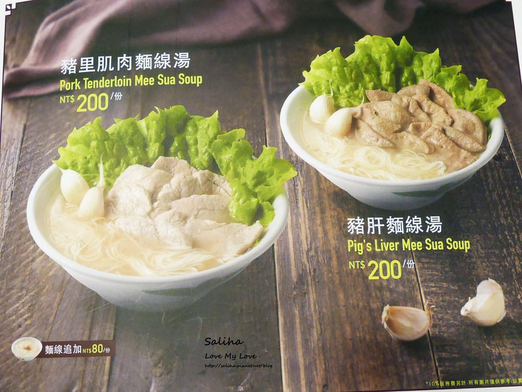 台北東區sogo復興館餐廳松發肉骨茶菜單價位訂位menu餐點推薦低消 (4)