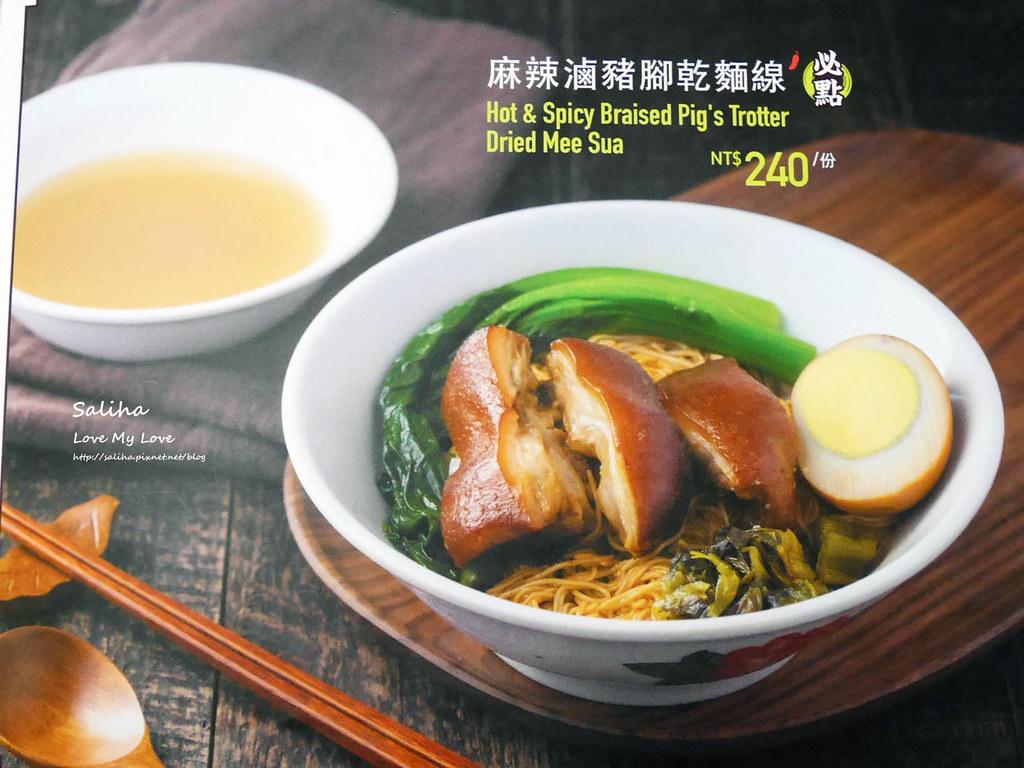 台北東區sogo復興館餐廳松發肉骨茶菜單價位訂位menu餐點推薦低消 (3)