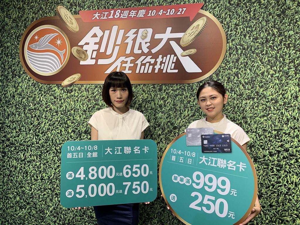 大江購物中心於今年一月攜手玉山銀行共同推出全新大江聯名卡