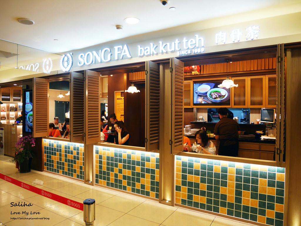 台北東區松發肉骨茶人氣米其林新加坡必吃推薦美食 (1)