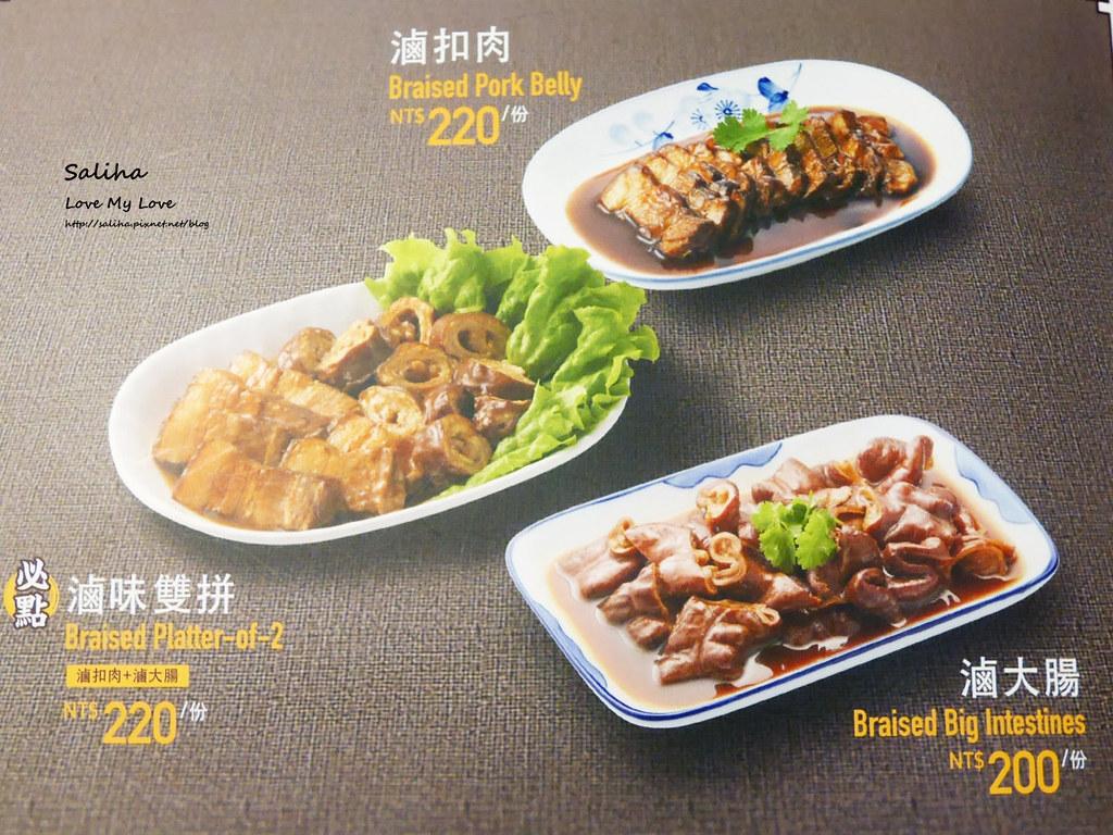 台北東區sogo復興館餐廳松發肉骨茶菜單價位訂位menu餐點推薦低消 (2)