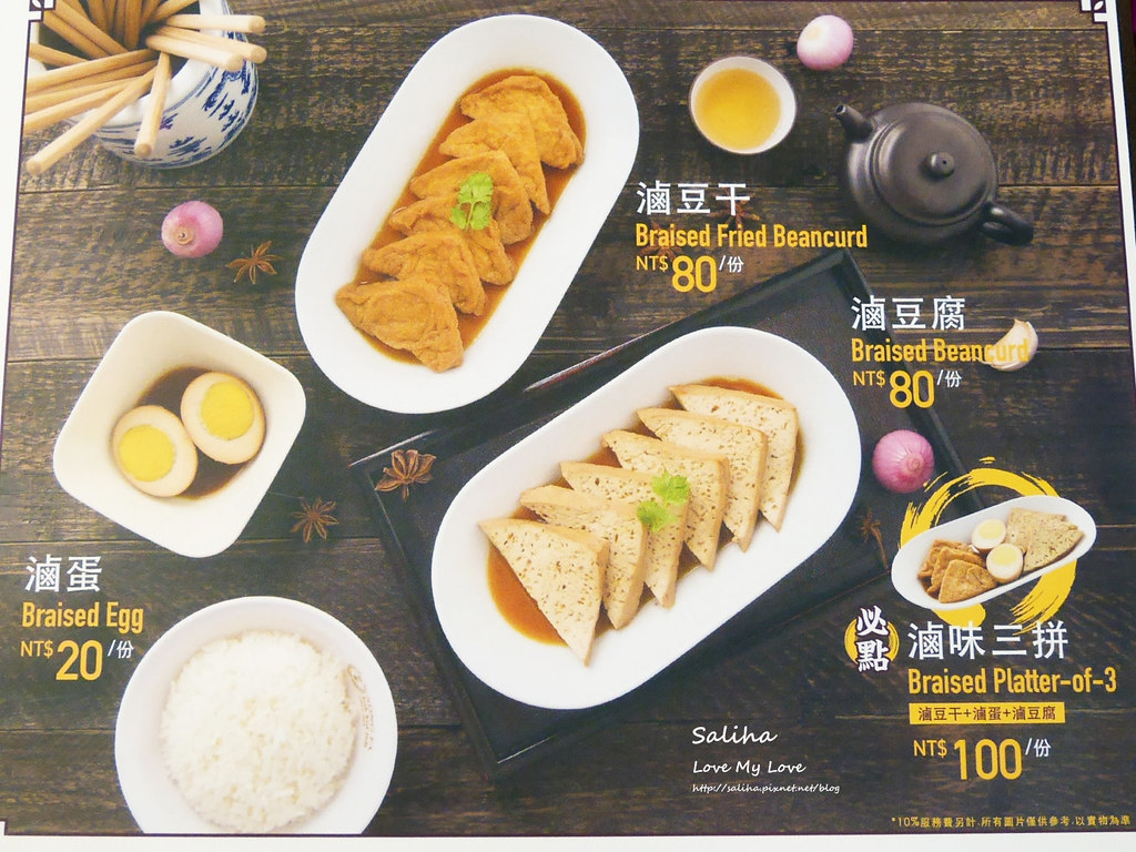 台北東區sogo復興館餐廳松發肉骨茶菜單價位訂位menu餐點推薦低消 (1)