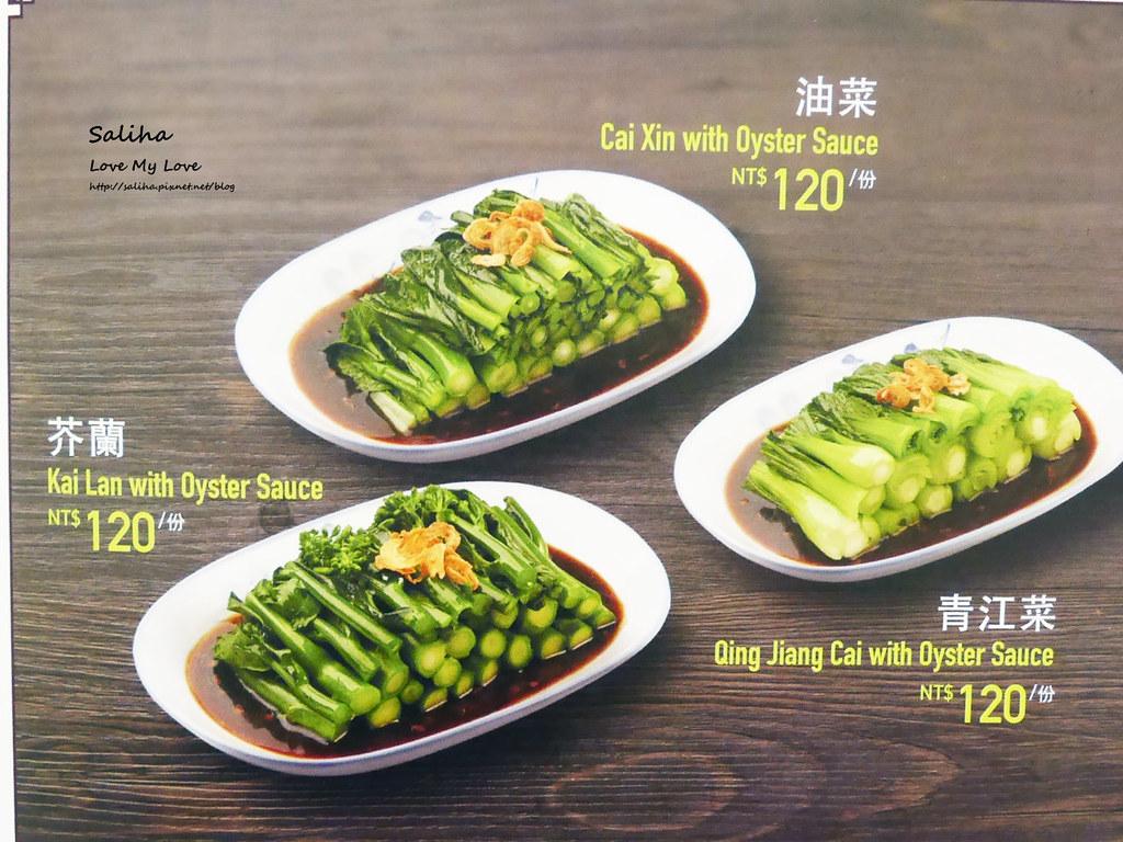 台北東區sogo復興館餐廳松發肉骨茶菜單價位訂位menu餐點推薦低消 (6)