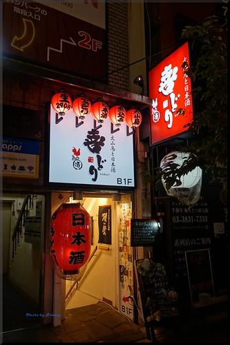 Photo:2019-09-15_T@ka.の食べ飲み歩きメモ(ブログ版)_ 日本酒と新鮮な大山鶏の楽しめる気楽な居酒屋【御徒町】喜どり_11 By:Taka Logbook