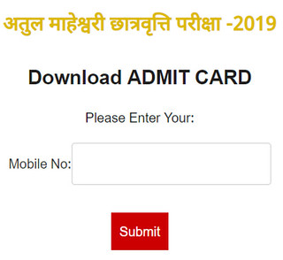 Amar Ujala Admit Card