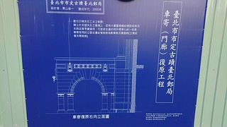 Taipei West Gateway Taipei Post Office Refurbishment 西區門戶計畫 台北郵局拱廊修復 20191005-2 | by williamchungtaiwan