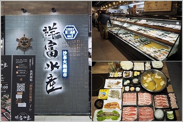 祥富水產沙茶火鍋超市(桃園中壢SOGO店)