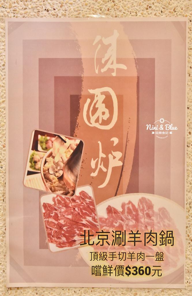 徠圍爐北方風味館 酸菜白肉鍋 菜單32