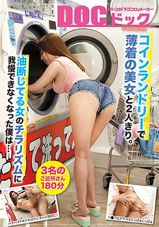 DOCP-173 Two People Alone In A Laundromat With A Launderette.I Can't Stand The Chilly Rhythm Of A Lazy Woman …