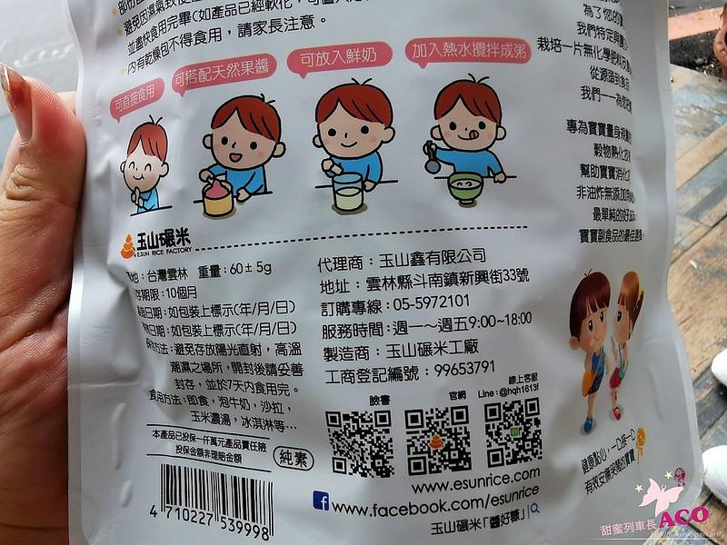 嬰兒餅乾3