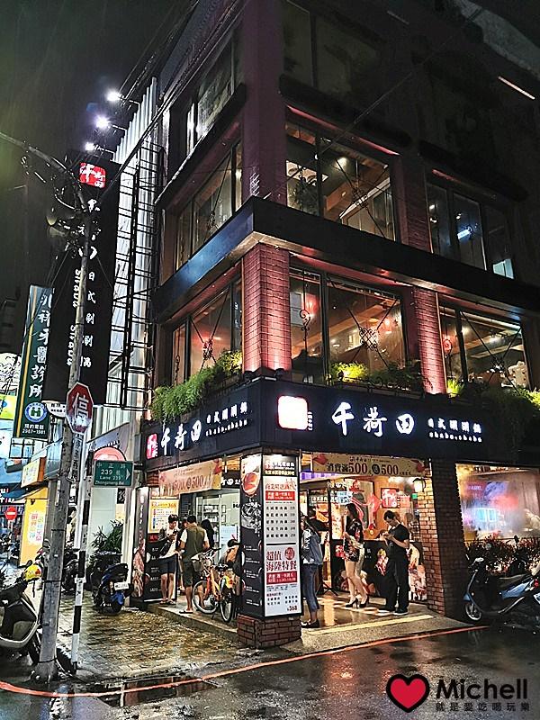 【千荷田日式涮涮鍋】板橋中正店