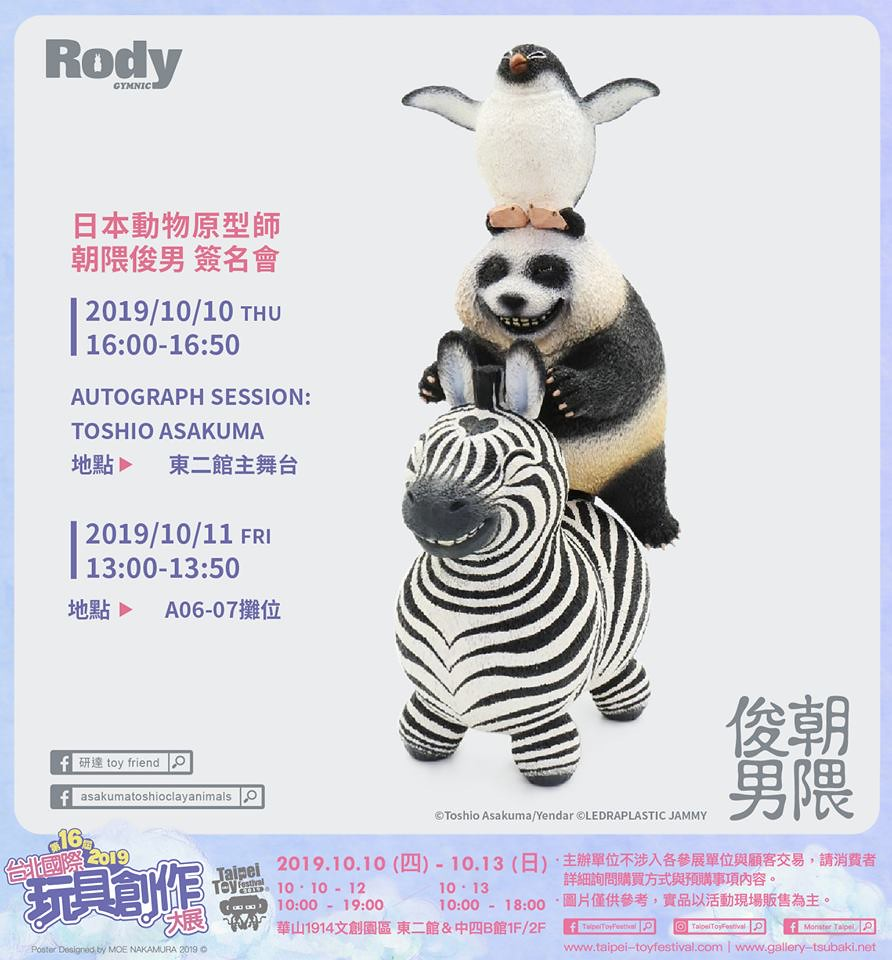 【TTF2019】朝隈俊男 x RODY 「PPR聯名款」限定150體!獨家來台簽名會活動就在JAMMY GLOBAL 展位登場