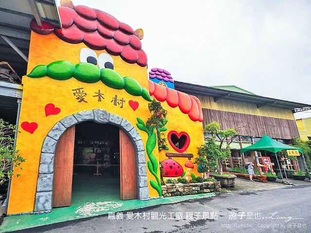 嘉義 愛木村觀光工廠 親子景點