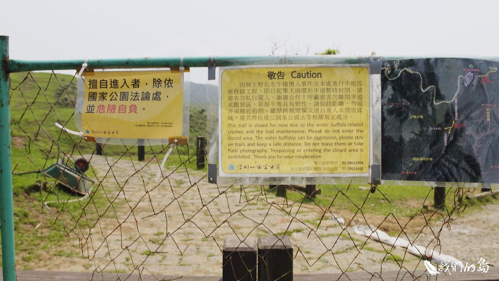 2018年8月,陽明山國家公園管理處決定封閉擎天崗草原區,禁止遊客進入,重新規畫步道。