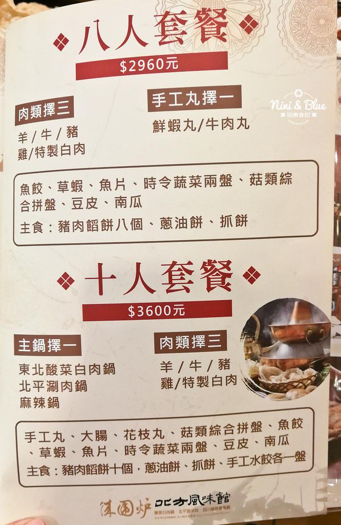 徠圍爐 台中酸菜白肉鍋menu菜單10