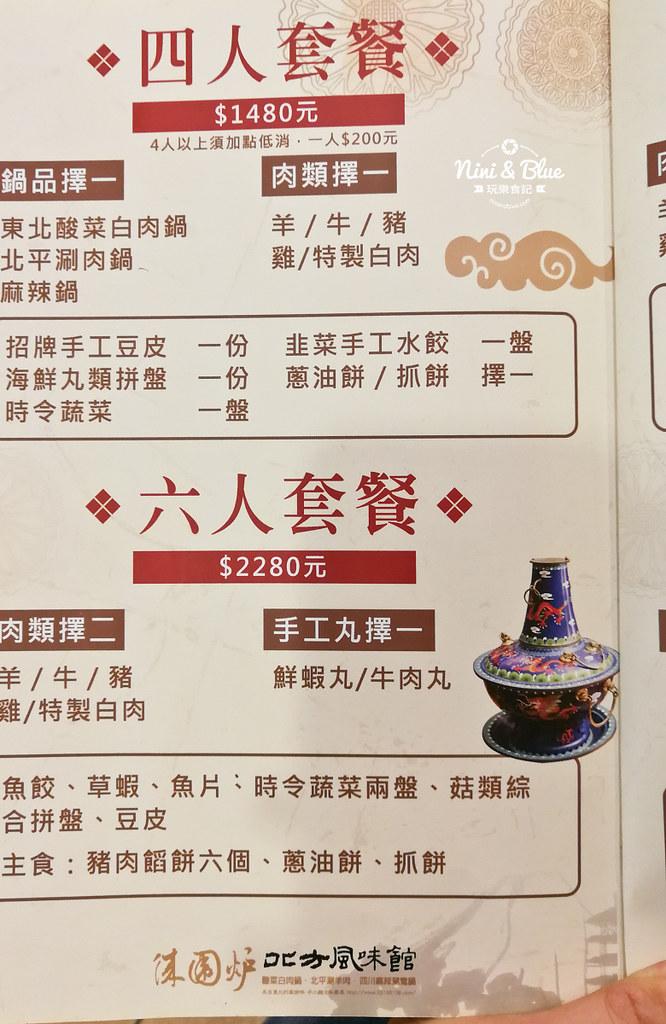 徠圍爐 台中酸菜白肉鍋menu菜單09