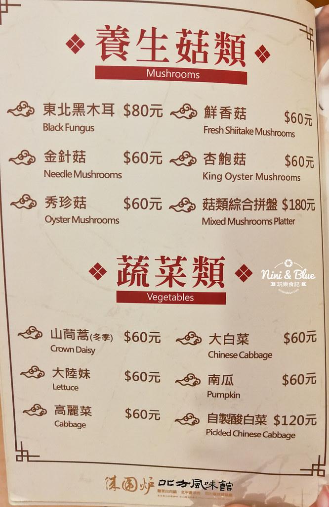 徠圍爐 台中酸菜白肉鍋menu菜單05