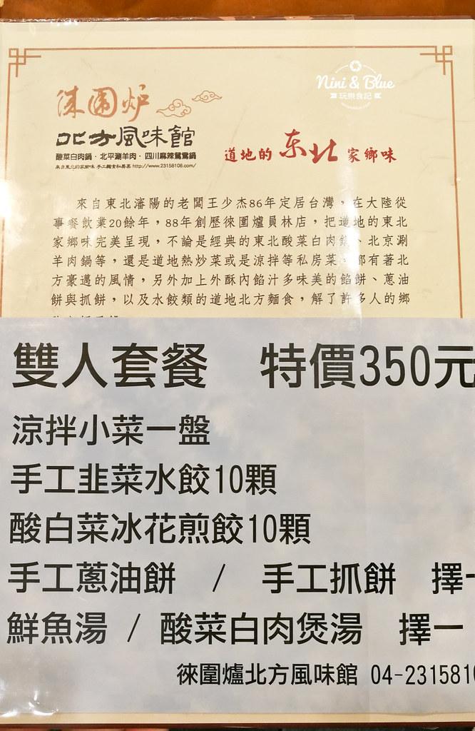 徠圍爐 台中酸菜白肉鍋menu菜單01