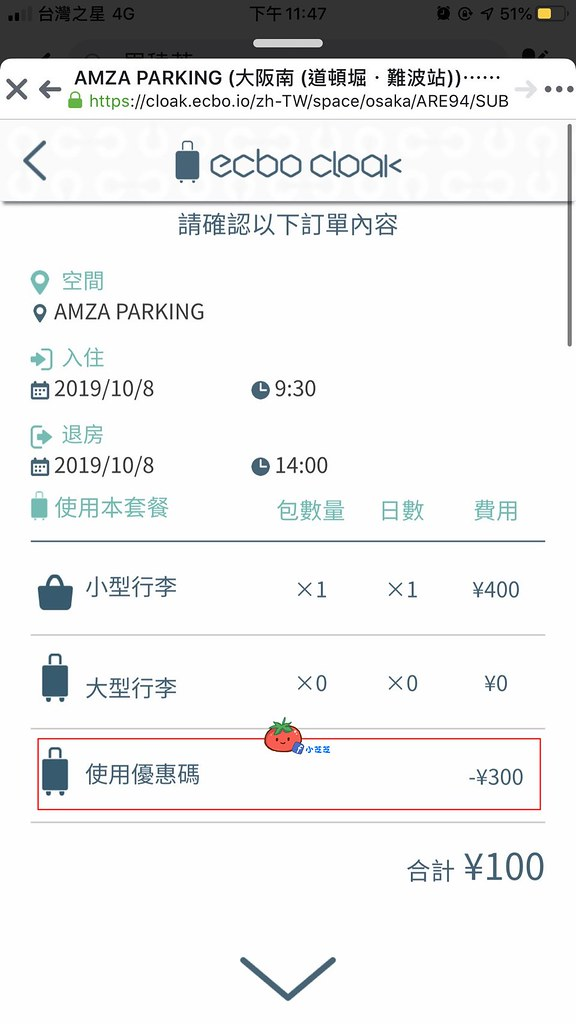 日本寄放行李價格ecbo cloak優惠碼300元