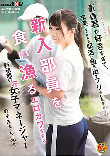 "SDAM-031 ""It's Fun To Be Dyed In My Color…"" I Like Virgins Too Much, And Even After Graduating, I'm A Former Female Manager Of The Baseball Club Who Is Too Erotic To Eat And Fish New Members While Pretending To Face Club Activities (20 Age)"
