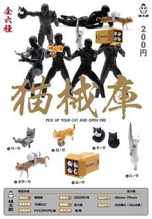 貓奴絕對無法防禦兵器,研發完成! Momotaro Toys 最新爆笑轉蛋作【貓械庫】能夠讓你站上世界頂點~搭配你的 6 吋人偶剛剛好