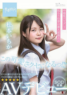 SDAB-108 I Will Be This Cute Habit! ! ! Matsumoto Ichika SOD Exclusive AV Debut Ichika Matsumoto