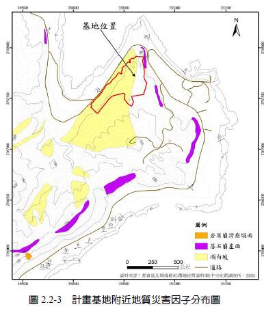 計畫基地附近地質災害因子分布圖