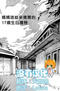 [Kharisma Jati] Cindhil's 17th Birthday Present From Mom [Chinese] [沒有漢化]