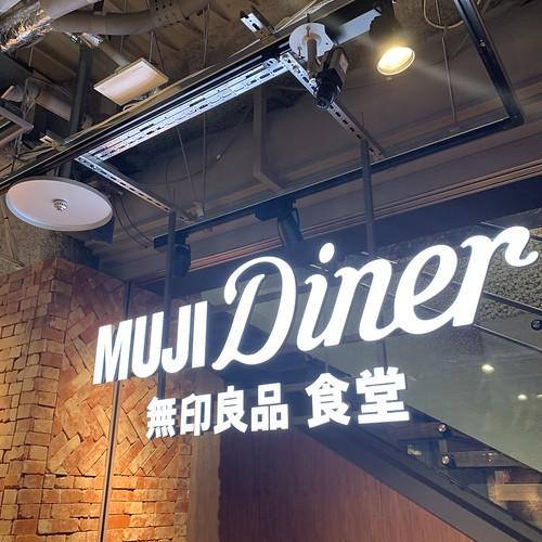 MUJI Diner 無印良品 食堂