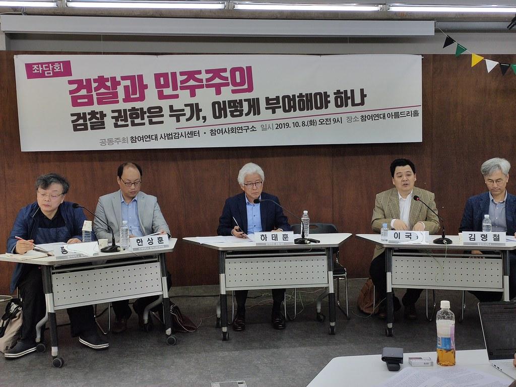20191008_좌담회_검찰과민주주의