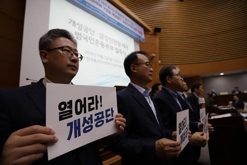 20191007_개성·금강산 재개 운동본부 발족
