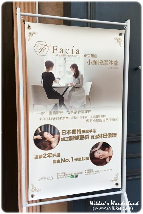 Facia 東京銀座 小顏按摩沙龍 日本小臉按摩