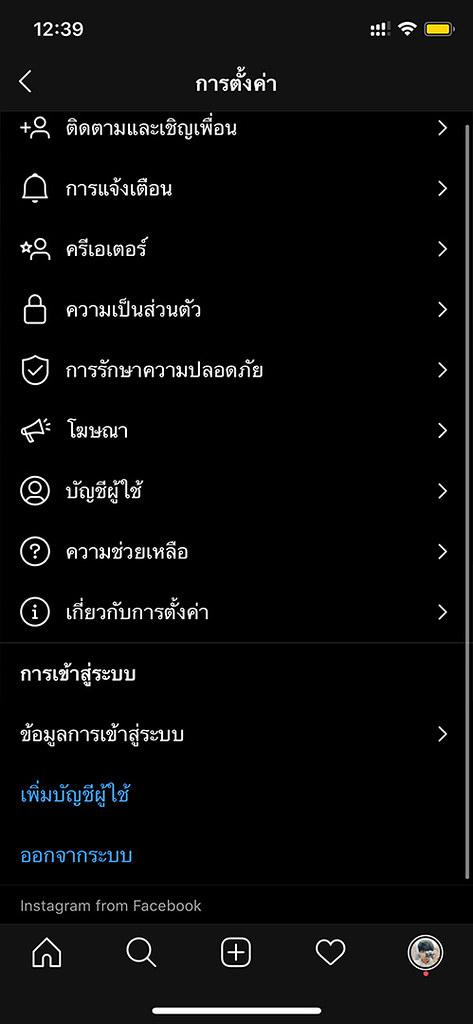 Instagram Dark mode menu setting