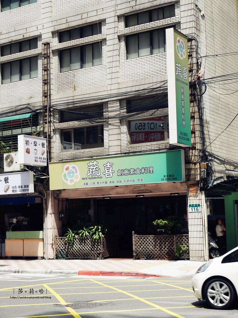 大坪林站附近素食新店蔬食餐廳蔬喜素食臭豆腐小火鍋熱炒簡餐 (1)
