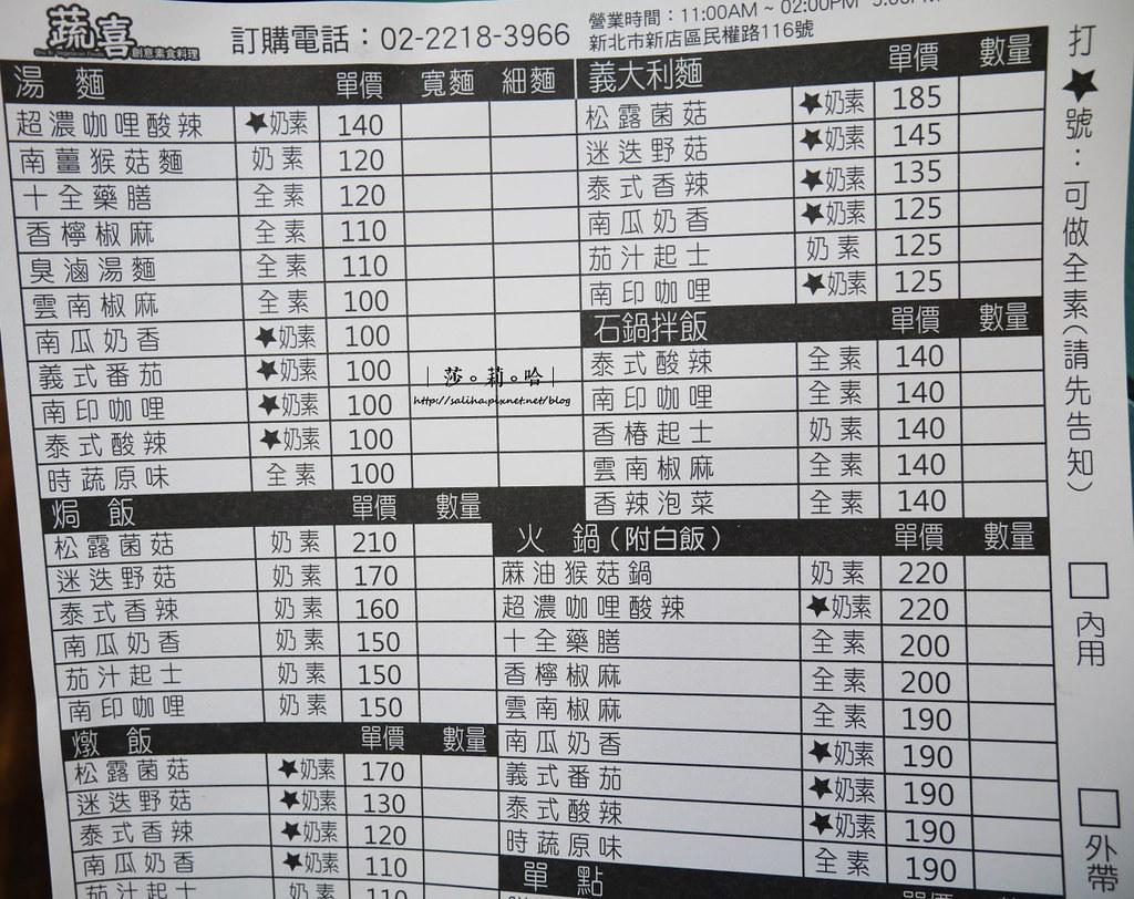 新店蔬食餐廳蔬喜素食菜單價位訂位menu (2)