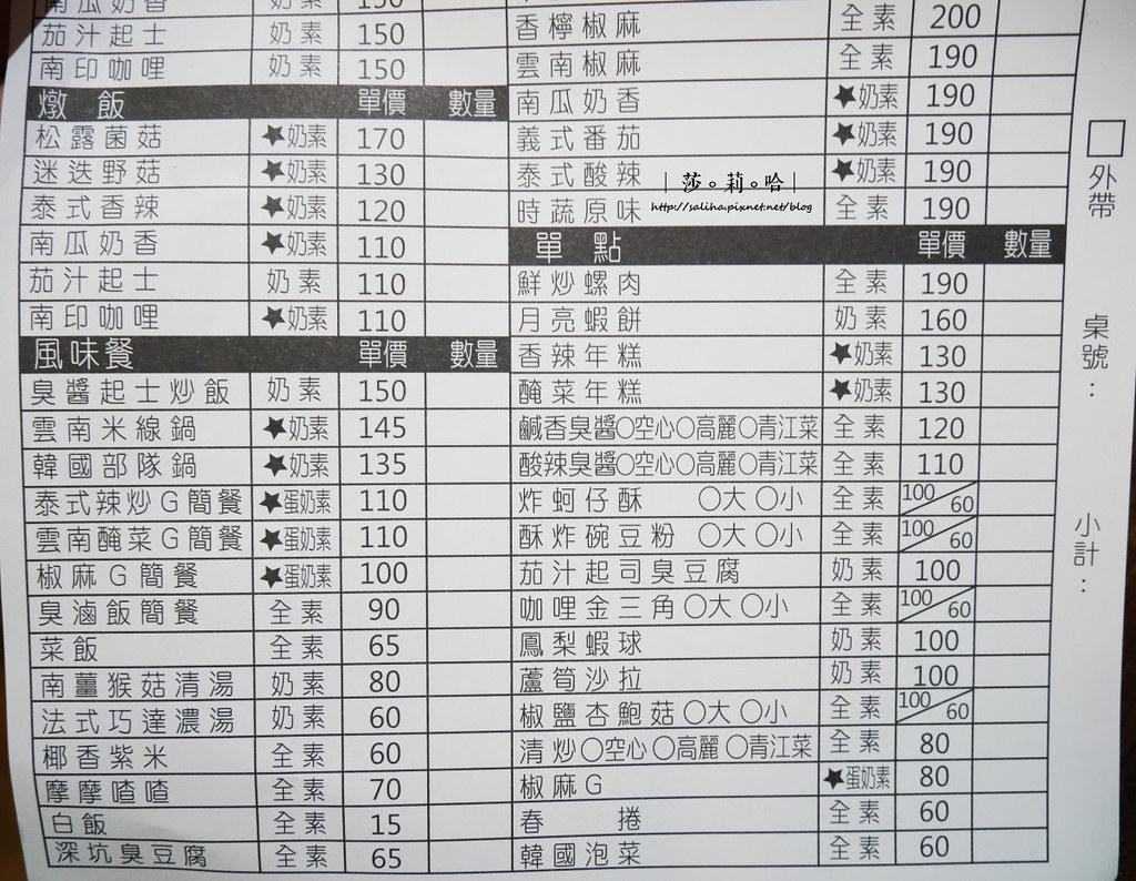 新店蔬食餐廳蔬喜素食菜單價位訂位menu (1)